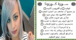سجن مدونة تونسية 6 أشهر بسبب سور ة كورونا
