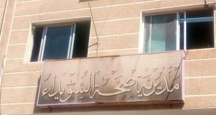 انباء عن إصابة مدير مشفى صلخد بفيروس كورونا