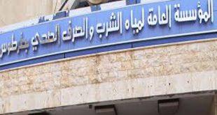 مؤسسة سورية تتراجع عن عقوبة موظفيها