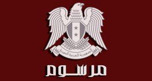 الرئيس الأسد يصدر مرسوماً بمنح دورة إضافية وبمادتين فقط لطلاب الشهادة الثانوية لهؤلاء الطلاب