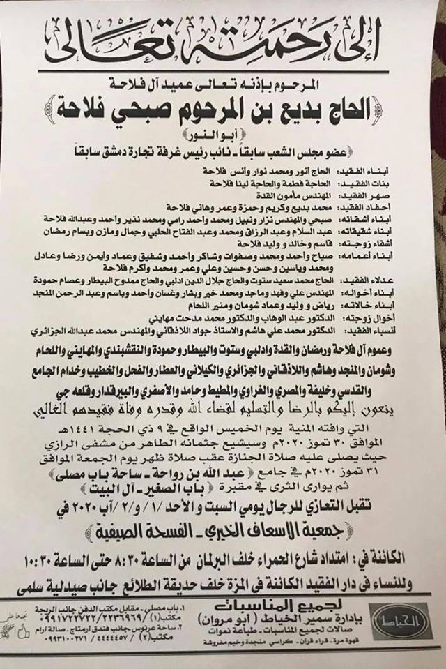 غرفة تجارة دمشق تنعي رجل الأعمال السوري بديع فلاحة