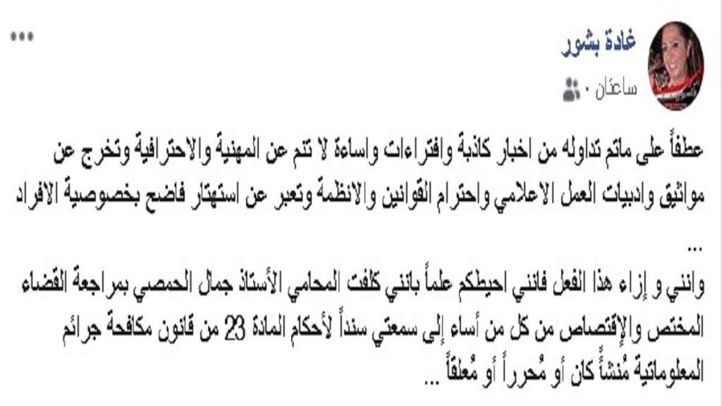 غادة بشور تقاضي مطلقي شائعة زواجها من جورج وسوف