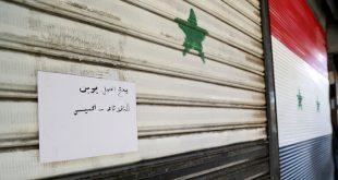 وأخيراً.. رفع الحجر الصحي عن بلدة جديدة الفضل جنوب سوريا