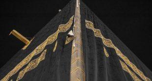 حرير وذهب وفضة: السعودية تستعد لتغيير كسوة الكعبة ليلة عرفات