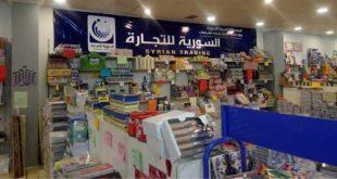 بمناسبة العيد وبسقف ١٥٠ ألف ليرة.. السورية للتجارة تبيع موادها للعاملين بالدولة بالتقسيط