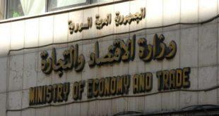 وزارة الاقتصاد: على المركزي التدخل