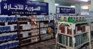 السورية للتجارة تعلن عن بيع المواد الغذائية