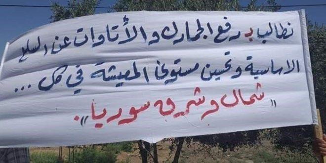 """المظاهرات تشتد ضد """"قسد"""".. والسكان: أعيدوا المؤسسات الحكومية"""