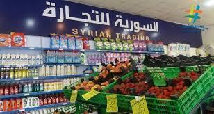 وزير التجارة الداخلية ينهي تكليف مدير السورية للتجارة بدمشق