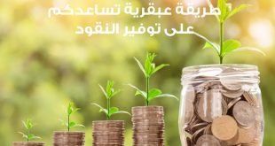 طريقة عبقرية تساعدكم على توفير النقود
