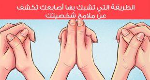 الطريقة التي تشبك بها أصابعك تكشف عن ملامح شخصيتك