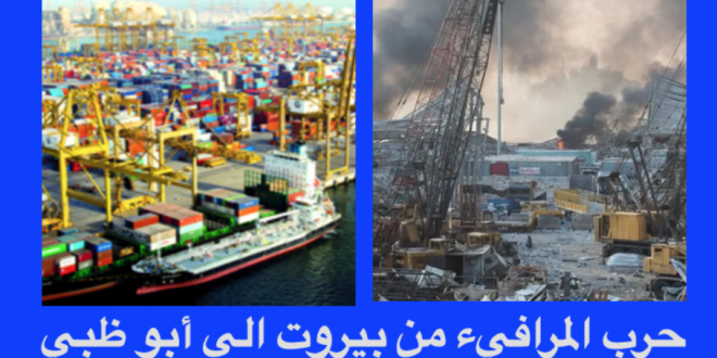 سامي كليب: حرب المرافئ من بيروت الى أبو ظبي