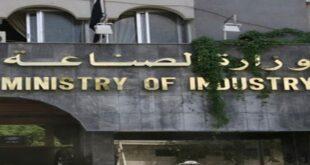 وزارة الصناعة تعرض رؤيتها للتطوير