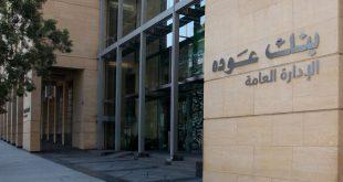 بسبب الضغوطات الاقتصادية تغيير اسم بنك عودة إلى بنك الائتمان الأهلي