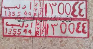 مباحث مرور دمشق تضبط سيارات مسروقة