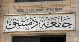 13 حالة وفاة لمدرسين في «جامعة دمشق» بسبب كورونا.. و60 عضو هيئة تدريسية أصيبوا وتعافوا