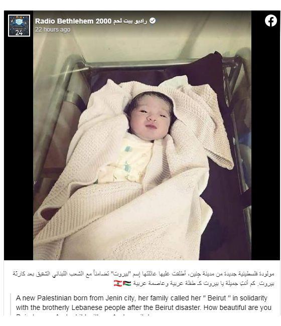"""عائلة فلسطينية تسمي مولودها بـ """"بيروت"""""""