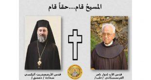 سوريا.. وفاة رجلي دين مسيحيين متأثرين بكورونا