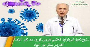 عميد كلية الطب البشري: تعديل البروتوكول العلاجي لفيروس كورونا بعد تغير أعراضه