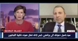 مذيعة سي ان ان مذيعة تشن هجوماً شرساً على جبران باسيل على الهواء مباشرة.. شاهد!