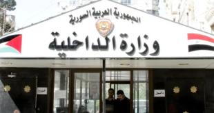 الداخلية تكشف تفاصيل جريمة حي الغرّاف في اللاذقية