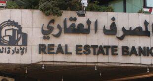 رفع الحدّ الأدنى لفتح الحسابات في «العقاري» من 10 آلاف إلى 300 ألف ليرة