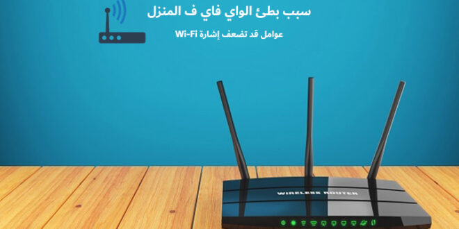 بطء الواي فاي.. 8 عوامل تضعف شبكة الانترنت فتجنبوها