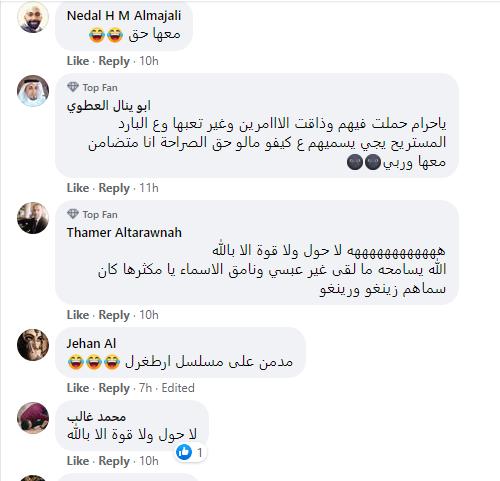 أردنية تطلب الطلاق بعد إصرار زوجها على تسمية توأمها عبسي ونامق!