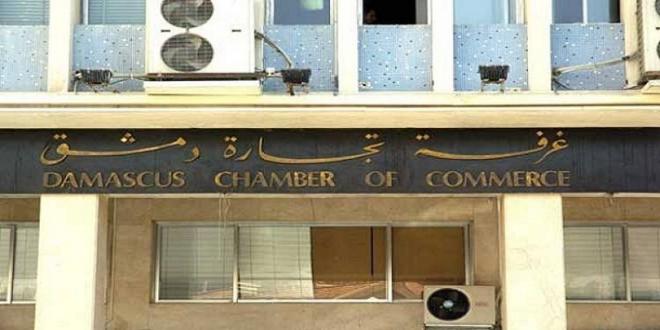 استبعاد 8 مرشحين من انتخابات غرفة تجارة دمشق!
