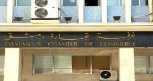 أبرزهم القلاع وحمشو.. 7 أعضاء من مجلس إدارة غرفة تجارة دمشق لم يترشحوا للانتخابات