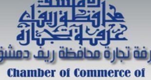 التجارة الداخلية تحقق في تجاوزات بغرفة تجارة ريف دمشق!