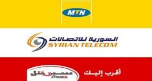 شركتا الخليوي في سوريا تتبرعان لـ الاتصالات التركية بأموال السوريين !!