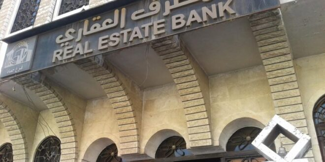70 بالمئة من الجمعيات السكنية لن تحصل على تمويل من المصرف العقاري