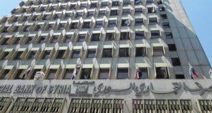 المصرف التجاري السوري يستأنف منح بعض انواع قروضه