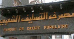 التسليف الشعبي يحضّر لإطلاق القروض الصغيرة والمتوسطة