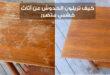 كيفية إزالة الخدوش عن أثاث المنزل الخشبي