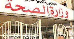 الصحة السورية تطلق منصة الكترونية لحجز مواعيد فحوص بي سي أر