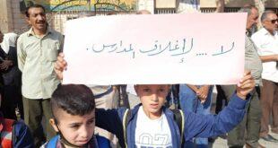 """سوريا... معلمو الحسكة ينددون بصمت المنظمات الدولية عن إغلاق """"المسلحين"""" لمدارسهم"""