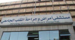 مدير «جراحة القلب» بـ حلب تميم عزاوي: وضع كورونا «مطمئن» ولا بد من العودة إلى المدارس