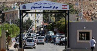 وأخيراً.. لبنان يفتح حدوده أمام السوريين الذين لديهم مراجعة مشفى أو موعد سفارة