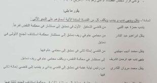 تغييرات قضائية شملت المحاميين العامّين وقاضيي التحقيق الماليين في دمشق وريفها