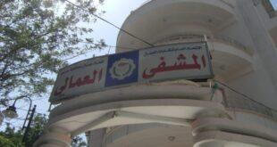 عملية نوعية في المشفى العمالي بحمص