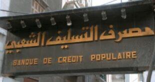 براتب 57000 ل. س يمكن الحصول على قرض بمليون ليرة سورية