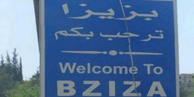 بلدة لبنانية تمنع تأجير أو دخول عائلات سورية جديدة إليها لهذه الأسباب!