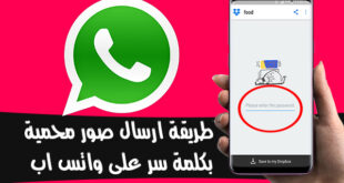 طريقة ارسال صور محمية بكلمة سر على واتساب
