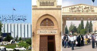 قبول جميع الطلاب الناجحين بالشهادة الثانوية في الجامعات والمعاهد السورية