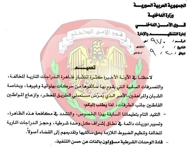 الداخلية السورية تتشدد في ملاحقة الدراجات النارية بعد انتشارها الكثيف