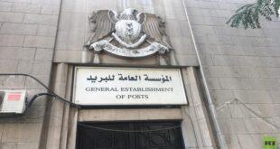 مؤسسة البريد تنفي خبرا متداولا عن منحة مالية من عقيلة الرئيس الأسد