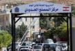 لبنان يعلن فتح حدوده للسوريين بشروط .. تعرّف إليها