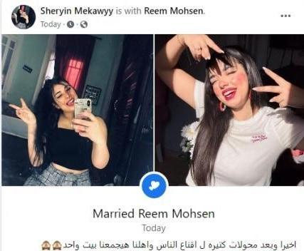 فتاتان مصريتان تعلنان زواجهما بموافقة الأهل.. شاهد!